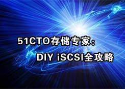 51CTO存储专家:DIY iSCSI全攻略