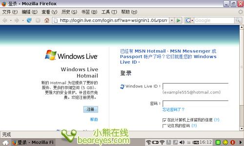 hotmail邮箱登陆-Linux足够使 易PC预装系统试用报告 图