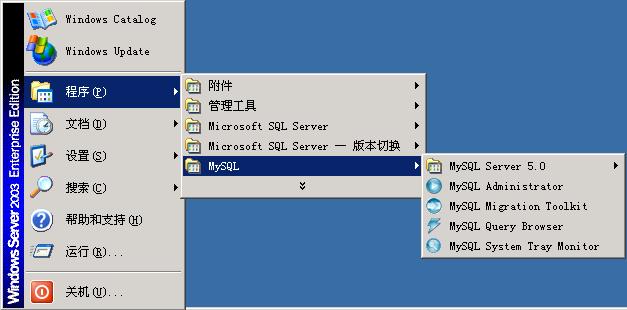 开始→程序→mysql
