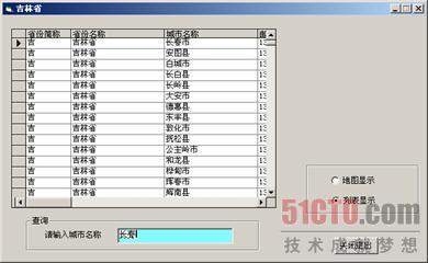 3.6.10 区号邮编查询