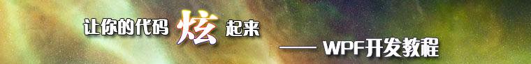 """专题:让你的代码""""炫""""起来――WPF开发教程"""