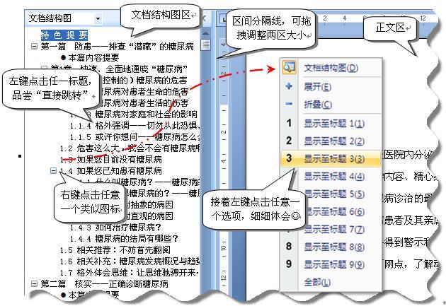 怎樣將word文檔轉換成pdf文檔_文檔 亂了_word文檔中不能拖動鼠標標黑文檔