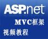 ASP.NET MVC框架视频教程