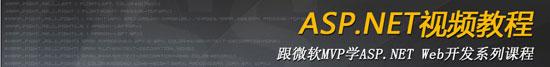 ASP.NET基础教程