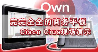 完完全全的商务平板 Cisco Cius现场演示